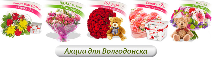 Волгодонск доставка подарков